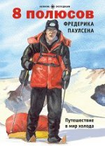 8 полюсов Фредерика Паулсена.Путешествие в мир холода