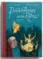 Рождественская песнь в прозе:Святочный рассказ