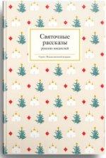 НГ Святочные рассказы русских писателей
