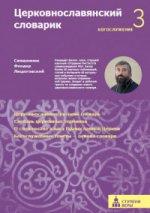 Церковнославянский словарик.Третья ступень.Богослужение