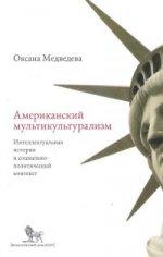 Американский мультикультурализм.Интеллектуальная история и социально-политический контекст