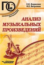 Анализ музыкальных произведений: Учебное пособие