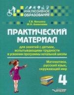 Практический материал для занятий с детьми, испытывающими трудности в усвоении программы начальной школы. 4 кл