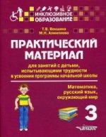 Практический материал для занят. с детьми...3кл