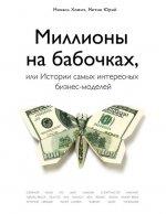 Миллионы на бабочках, или истории самых интересных бизнес-моделей