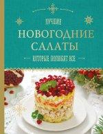 Серебрякова Н.Э.. Лучшие новогодние салаты, которые полюбят все 150x195