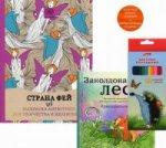 Подарочный комплект со скидкой: 2 раскраски (?Заколдованный лес. Летняя серия? и ?Страна фей?) + цветные карандаши