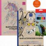 Подарочный комплект со скидкой: 2 раскраски (?Фантастические кошки? и ?Фантастические создания?) + цветные карандаши