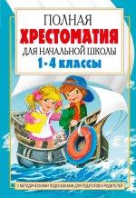 Полная хрестоматия для начальной школы 1-4кл Кн2