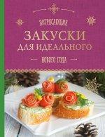 Н. А. Савинова,Н. Э. Серебрякова. Потрясающие закуски для идеального Нового года 150x195
