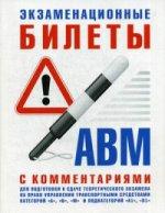 """Экзам билеты кат """"А"""",""""В"""",""""М"""" и подк """"А1"""",""""В1""""с ком"""