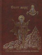 1000 лет русскому монашеству на Афоне.Свет миру