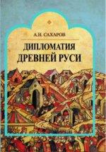 Дипломатия Древней Руси