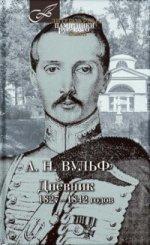 Дневник 1827-1842 годов