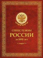ЗК Спецслужбы России за 1000 лет