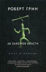 48 законов власти (Кнут и пряник)