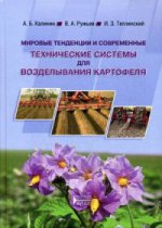 Мировые тенденции и современные технические системы для возделывания картофеля: Учебное пособие