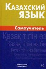 Казахский язык. Самоучитель