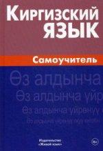 Киргизский язык. Самоучитель