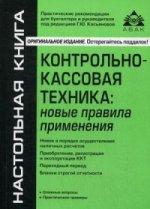 Контрольно-кассовая техника: практика применения. 6-е изд., перераб. и доп