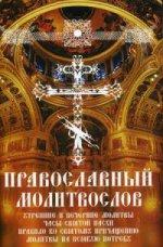 Православный молитвослов. Утренние и вечерние молитвы. Часы Святой Пасхи. Правило ко Святому Причащению. Молитвы на всякую потребу