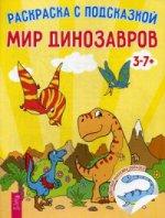 Мир динозавров. Раскраска с подсказкой. (+ наклейки)