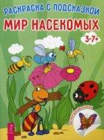 Мир насекомых. Раскраска с подсказкой (+ наклейки)