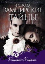 И снова вампирские тайны
