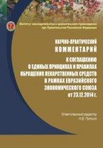 Научно-практический комментарий к соглашению о единых принципах и правилах обращения лекарственных средств в рамках Евразийского экономического союза от 23 декабря 2014 г. (постатейный)