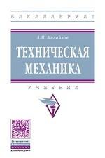 Техническая механика: Учебник А.М. Михайлов. - (Высшее образование: Бакалавриат)., (Гриф)