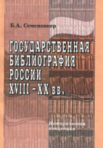 Государственная библиография России. XVIII –ХХвв: Историческая концепция