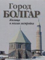 Город Болгар Жилища и жилищная застройка