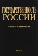 Государственность России Словарь-справочник