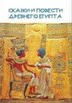 Сказки и повести Древнего Египта(Репринт изд.1979)