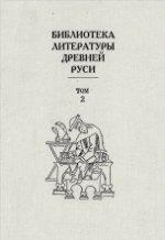 Библиотека литературы Древней Руси. 2. XI-XII века