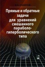 Прямые и обратные задачи для уравнений смешанного параболо-гиперболического типа