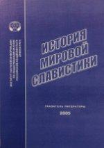 История мировой славистики: указатель литературы 2005