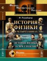 История физики в четырех книгах: История физики за XIX столетие. Пер. с нем