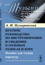 Краткое руководство по инструментовке и сведения о сольных голосах и хоре: Пособие для чтения партитур