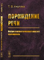 Порождение речи: Нейролингвистический анализ синтаксиса