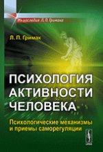 Психология активности человека: Психологические механизмы и приемы саморегуляции