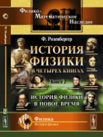 История физики в четырех книгах: История физики в Новое время. Пер. с нем