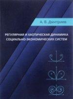 Дмитриев А.В. Регулярная и хаотическая динамика социально-экономических систем