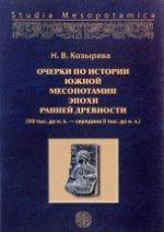 Очерки по истории Южной Месопотамии эпохи ранней древности (VII Тыс. до н.э. - середина II тыс. до н.э.)