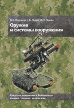 Оружие и системы вооружения