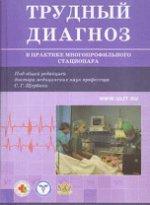 Трудный диагноз в практике многопрофильного стационара