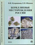 Бериллиевые месторождения России
