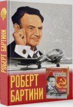 Роберт Бартини