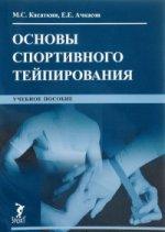 Основы спортивного тейпирования. Учебное пособие