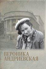 Вероника Андриевская